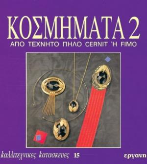 Κοσμήματα 2 από τεχνητό πηλό Cernit ή Fimo