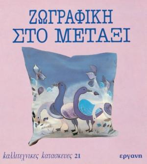 Ζωγραφική στο μετάξι - Εργάνη