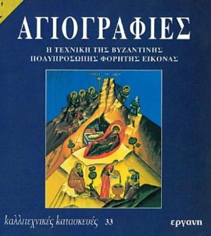Αγιογραφίες Γ΄. Η τεχνική της βυζαντινής πολυπρόσωπης φορητής εικόνας.