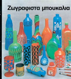 Ζωγραφιστά μπουκάλια