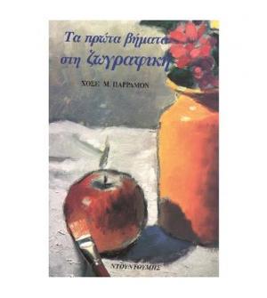 Τα πρώτα βήματα στη ζωγραφική, Χοσέ Παρραμόν, εκδόσεις Ντουντούμης